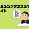 【2019年最新】現役ビルメン(設備管理)がオススメする転職サイト