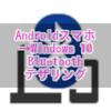 AndroidスマホからWindows 10 PCへBluetoothテザリングする方法!