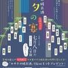 2016年必ず行くべき東京近郊の日本酒イベント(7月~8月)