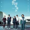 中国映画レビュー「悲伤逆流成河Cry Me A Sad River 悲傷逆流成河 悲しみは逆流して河になる」