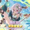 雑談(2)+ コッコロ&キャル☆5開花報告