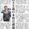 菅義偉首相は,その先に何を狙っているのだろう.異論が表に出るのを封じること自体が,自己目的化しているのではなかろうか.隣の中国は,何でも即決と強権で実行に移している.憲法や法律や学術や倫理を都合に応じて無視する,「決められる政治」を歓迎する風潮が強まるのには,その影響もあろう.しかし,その先にあるのは「日本政治の中国化」に過ぎないのではないだろうか.  藻谷浩介 「菅政権1カ月 民主主義の本質は議論」 毎日新聞 時代の風