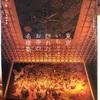 『東京いちどは訪れたいお寺の名建築』