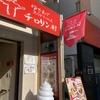 北海道でしか食べられないグルメパスタ屋【チロリン村】