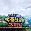 【コスパ最高かも】日本モンキーパークの遊園地