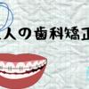 30歳過ぎてからの歯科矯正②