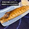 八千代台のテイクアウトグルメ『炭焼き本舗 さばちゃん』で『特製炭火とろさば』を食べてきました!