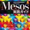 「Mesos実践ガイド」を読んでみて