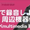 音楽コラボアプリ「nana」を高音質録音!iK multimediaマイクでnanaを体験できるイベント開催!