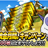 【DQMSL】「やりすぎ!黄金月間。キャンペーン」開催!金地図最大200枚以上!