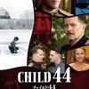 【映画】チャイルド44 森に消えた子供たち~戦争は与える者と奪う者とに二分化する~