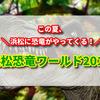 この夏、浜松に恐竜がやってくる!浜松恐竜ワールド2019