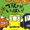 22「でんしゃがいっぱい!」~想像性にあふれた電車が大集合!