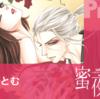 魅惑的な「蜜夜婚」と「とりかえ・ばや」/TL漫画