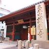 暇人と猫の町 ~護国寺~