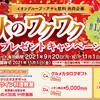 【懸賞情報】イオングループ×アサヒ飲料 秋のワクワク プレゼントキャンペーン