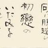 [企画展]★金子鷗亭と石川啄木 展