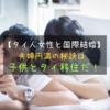 【タイ人女性と国際結婚】夫婦円満の秘訣は子供とタイ移住だ!