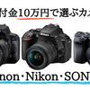 初心者にオススメのカメラ!ーNikon/Canon/SONY編ー