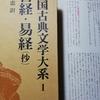 赤塚「易経」