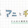 久しぶりの育児ポートフォリオ【No.5】