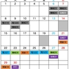 電験2種 4月の学習計画(修正)
