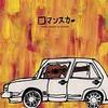 2000年代邦楽アルバムベスト40位~21位