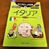 ≒(ニアリーイコール)を楽しむ言葉の世界<その13>「イタリア語は真面目に、そして不真面目に学ぶ」