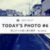 Today's Photo #6 -雨上がりの道と僕の視界-