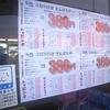 [19/03/08]ラーメン「さんぱち」で「とんこつラーメン+高菜+味ねぎ」 380(さんぱちデー)+100+100円 #LocalGuides