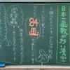 日本一画数の多い漢字を知っていますか?