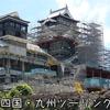 四国・九州ツーリング2018【6】九商フェリー・熊本フェリー・熊本城・島原城