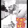 サイコミ連載中! 漫画版ゾンビランドサガ 4話 レビュー