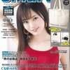 583名無し48さん(仮名)雑誌『smart』掲載、須藤凜々花対談の感想