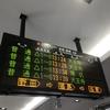 大阪環状線の大阪駅以東の各駅の外回りの発車標の表示が…