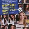 やっと見つけたモチベーションが上がる英語・リスニング&発音テキスト2冊