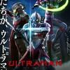 NETFLIXアニメ【ULTRAMAN】感想