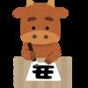 大阪通天閣下での干支の受け渡し #丑年 #寅年 #干支 #正月
