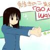 【再放送】先生きのこ第8話「GO MY WAY!!」その2