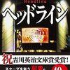 【スクープシリーズ第二弾】ヘッドライン 著者:今野敏