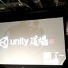 勉強会レポ : Unity道場6月〜新しいPrefabワークフロー入門とVectorGraphics〜