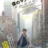 """""""NYウロウロ映画""""かと思ったら…「さよなら、僕のマンハッタン 」(2018)"""