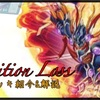【Ignition Loss】デッキ紹介&解説
