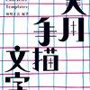 大正、昭和の描き文字図案集復刻シリーズ第2弾「実用手描文字 『実用図案文字と意匠』新装改訂復刻版」が発売中。