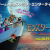 モンスター・ホテル クルーズ船の恋は危険がいっぱい?!/億男/ハナレイ・ベイ 10/19(2018)公開