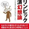 東京五輪のエンブレム最終候補のうち世論とは裏腹に市松模様のA案に決定!