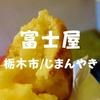 【栃木市名物】昭和9年創業「富士屋」じまんやきのふわとろ生地とカスタードは絶品だぞ