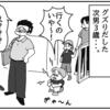 (0157話)第1次ネオ・ジナン抗争