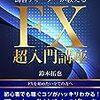 【FX石田】FX講座2、本音の業者選び編