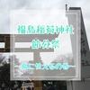 鬼が怖い!!福島稲荷神社の節分祭